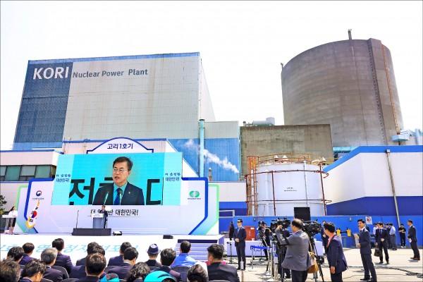 南韓總統文在寅十九日在南韓首座核電機組「古里一號機」的除役儀式上宣布,南韓將脫離核電。(法新社)