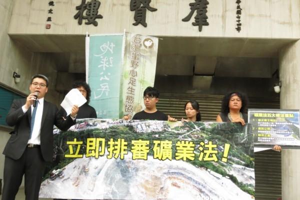 環團呼籲立院臨時會排審礦業法,並號召民眾625上街。(圖由地球公民基金會提供)