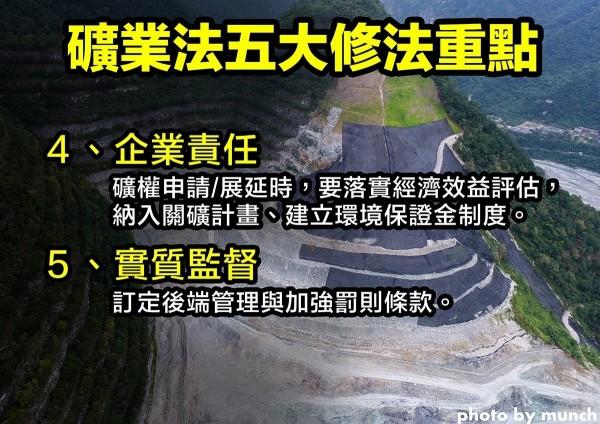 環團主張礦業法修法重點。(圖由地球公民基金會提供)