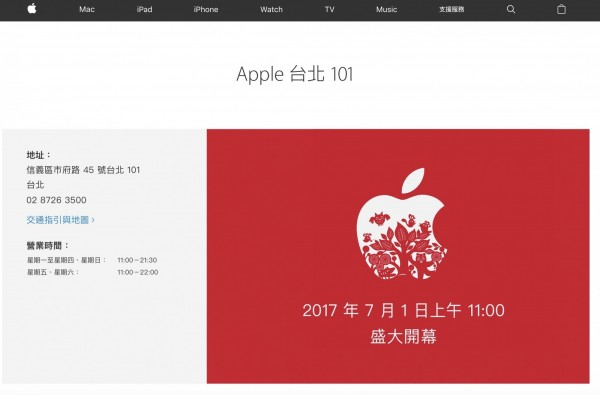 Apple官網宣布,台北101直營店下週六(7月1日)上午11點開幕。(記者陳炳宏翻攝)