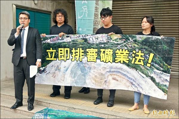 環保團體要求立法院臨時會立即排審礦業法,並號召民眾週日一同上街守護山林土地。(記者叢昌瑾攝)