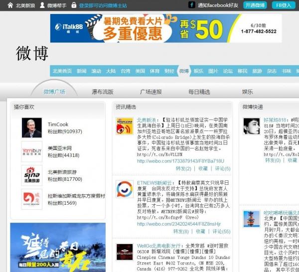 中國廣電總局今天公告,新浪微博等多個網站的視聽節目不符合國家規定,相關部門已按照「互聯網視聽節目服務管理規定」規定,採取有效措施關停上述網站上的視聽節目。(翻攝網路)