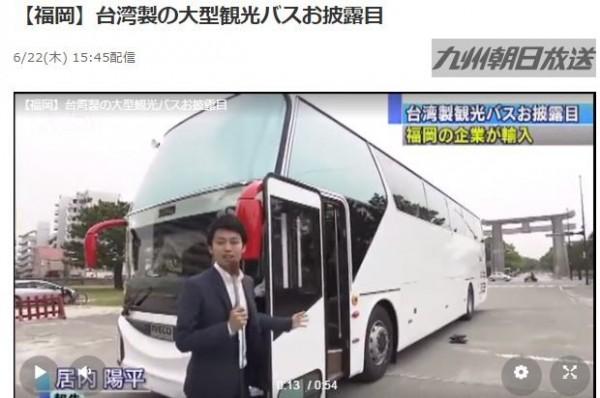 台製觀光巴士成功外銷到日本福岡。(圖擷自《九州朝日》)