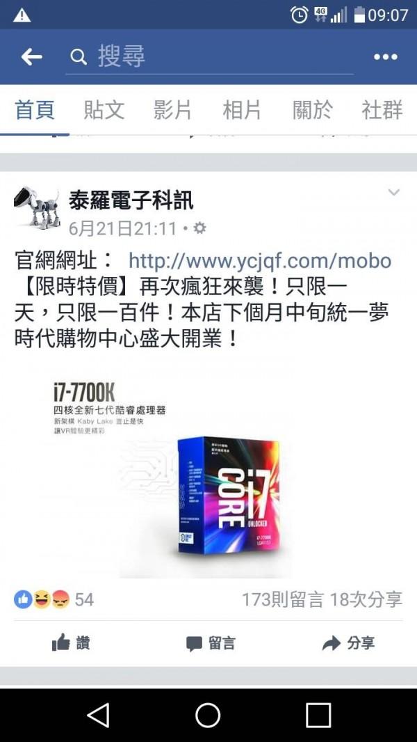 「泰羅電子科訊」聲稱為慶祝即將進駐夢時代,推出萬元英特爾酷睿I7 7700K第7代頂級CPU處理器,只賣1888元。(記者葛祐豪翻攝)