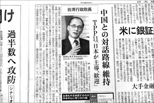 日本經濟新聞昨天刊出專訪行政院長林全的報導。(中央社)