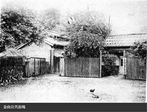 金山有豐富溫泉資源,金包里公共浴室從日治時代就開始設置使用。(新北市民政局提供)