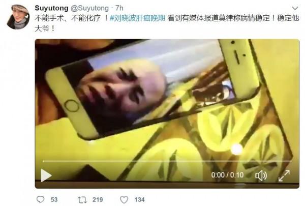 《德國之聲》前記者蘇雨桐在推特上表示,看到有媒體報導稱劉曉波病情穩定,「穩定他大爺!」(圖擷取自推特)