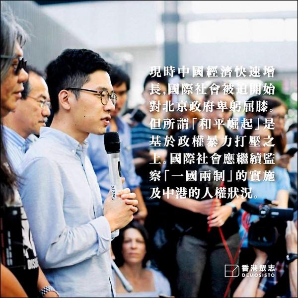 在香港主權移交中國屆滿二十年之際,香港本土派政黨「香港眾志」一日透過臉書表示,中國對香港民主的迫害與打壓乃不爭事實,呼籲國際社會關注中國的人權狀況,以及「一國兩制」的倒退。(取自香港眾志臉書)