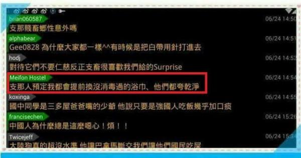 1名中國網友PO出台灣民宿業者在PTT的推文擷圖,但有PTT鄉民發現,該擷圖裡的ID,根本不符合ID規範,所以這完全是在抹黑台灣民宿。(圖擷自天涯論壇)