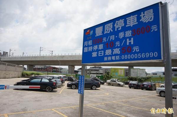 豐原停車場未申請就收費還漲價,引發爭議。(記者歐素美攝)