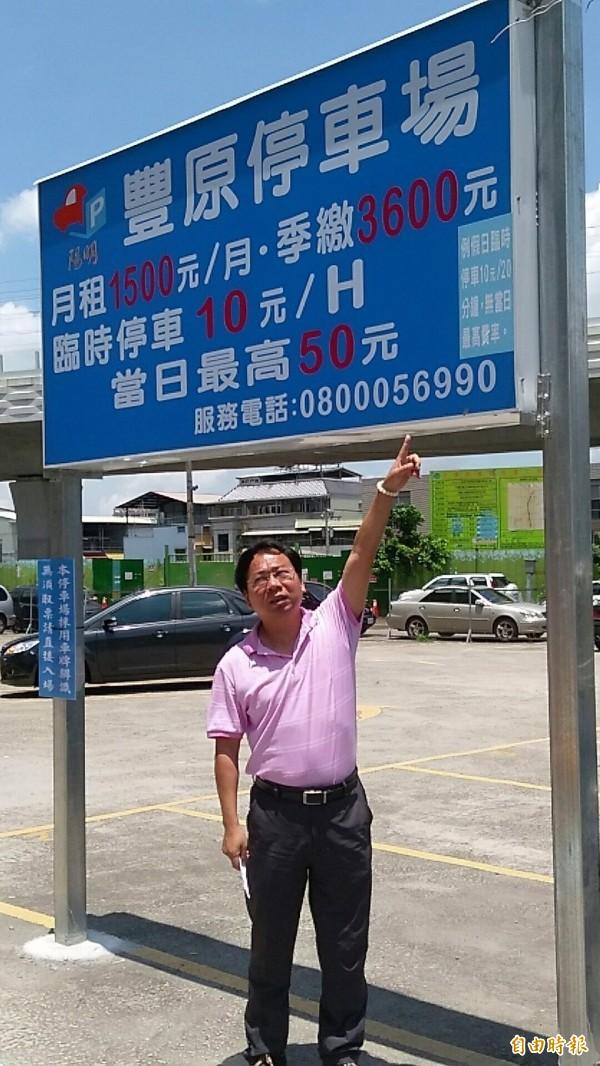 市議員謝志忠表示,豐原停車場價公告就貼在費看板上小小一張,涉嫌公告不清。(謝志忠提供)