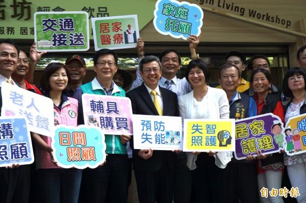 副總統陳建仁(前排左4)參訪社區照顧咖啡館有本生活坊,了解創新長照顧服務需求。(記者蔡淑媛攝)
