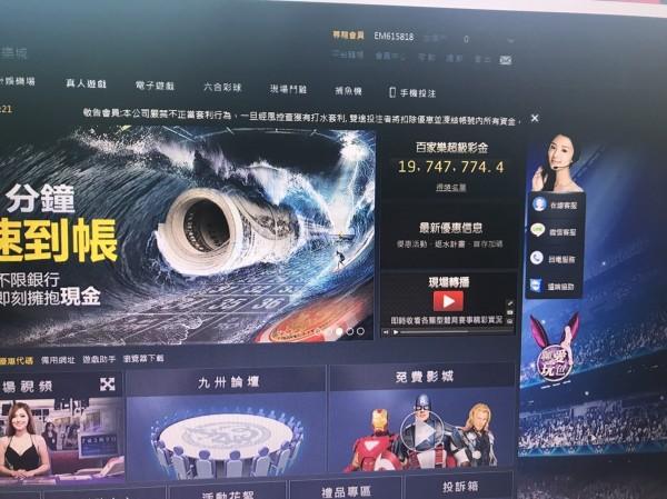 國內大型網路賭博網站「九州娛樂城」。(記者邱俊福翻攝)