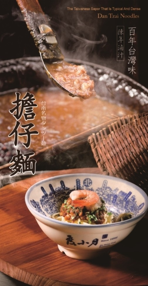 台南度小月推出印有台南城市地圖的『趣遊碗』盛裝擔仔麵。(台灣觀光協會提供)