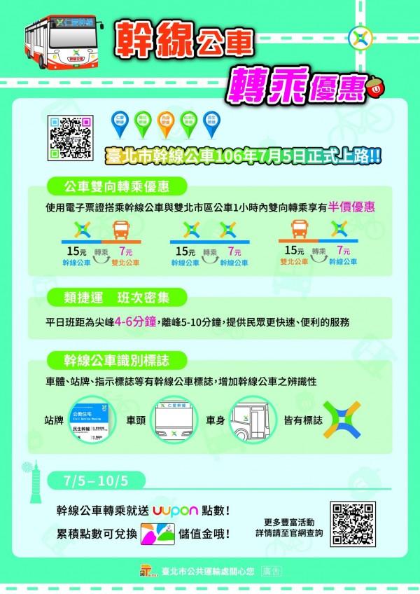 五條「類捷運」幹線公車,明日正式上路。(北市交通局提供)