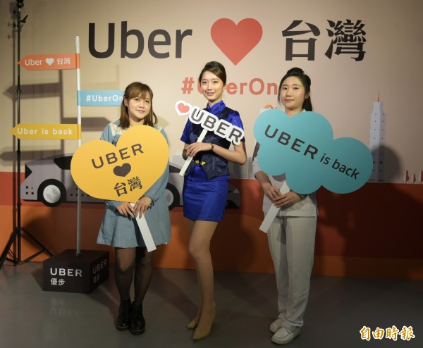 財政部官員表示,註冊地於荷蘭的「Uber B.V.」 公司,近日已向台北國稅局完成跨境電商稅籍登記。圖為Uber於3月發表全新Uber App,正式宣告重返台灣。(資料照,記者張嘉明攝)