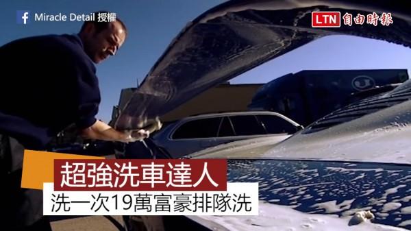 英國有位享譽全球的洗車達人,給他洗一次車要價19萬,還是許多富豪排隊等著給他洗車。(Miracle Detail授權提供,下同)