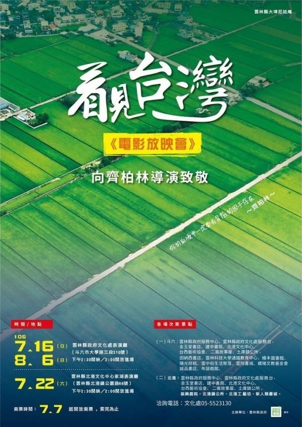 雲林縣政府將舉辦3場《看見台灣》放映會。(記者林國賢翻攝)