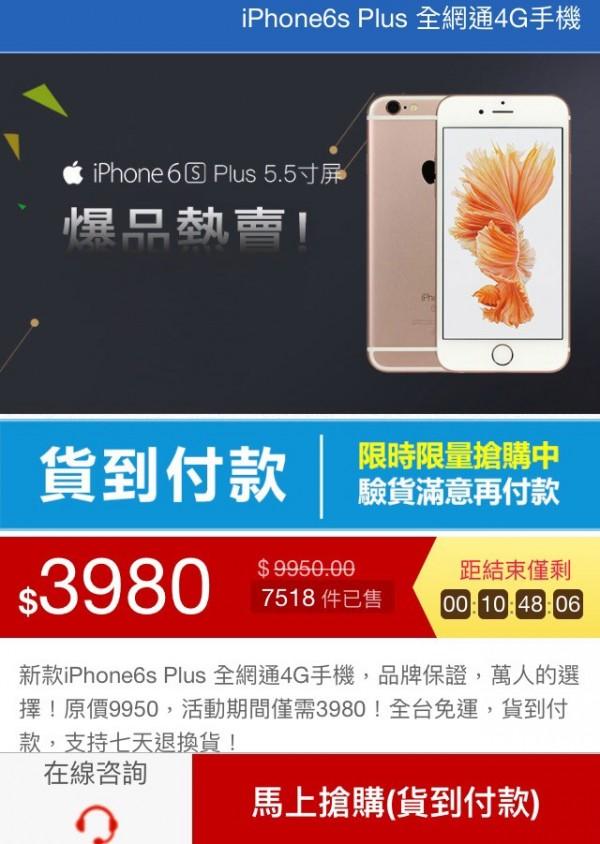 業者利用臉書賣蘋果手機,1支才賣3980元,警方提醒民眾小心被詐騙。(記者顏宏駿翻攝)