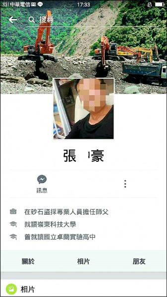 張姓主嫌高調在臉書自稱盜採達人。(記者張軒哲翻攝)