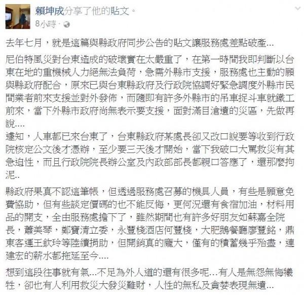 事隔一年,賴坤成在臉書上貼文爆料,表示想到這段往事就有氣。(翻攝自臉書)
