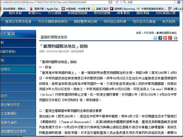 政黨輪替雖已一年多,但外交部官網仍掛著馬政府的二○一○年三月所撰寫的「台灣的國際法地位說帖」,該說帖昨在官網PC版「暫時消失」,但手機版仍可連結開啟。(擷取自外交部官網)