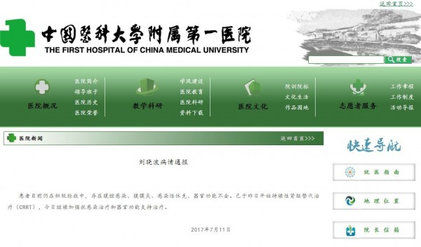 院方指出,劉曉波感染性休克、器官功能不全,昨天已開始持續性腎臟替代治療(CRRT),目前院方仍在積極搶救中。(圖擷自中國醫科大學附屬第一醫院網站)