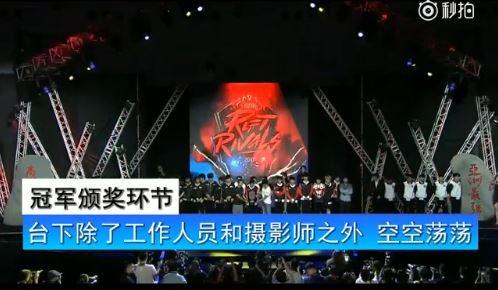 台灣觀眾對中國戰隊相當冷破,引起中媒關注。(圖片擷取自《環球時報》秒拍)