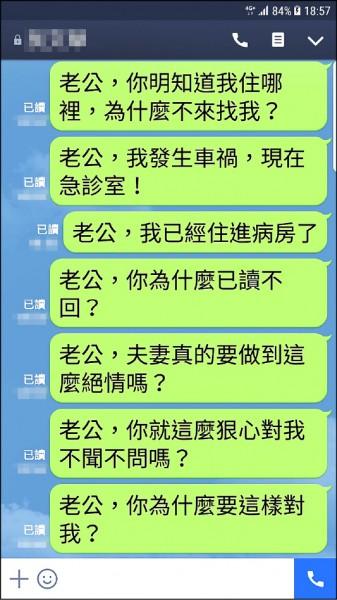 林女發給老公的LINE訊息,均顯示已讀不回,讓林女痛心至極。(記者蔡彰盛翻攝)