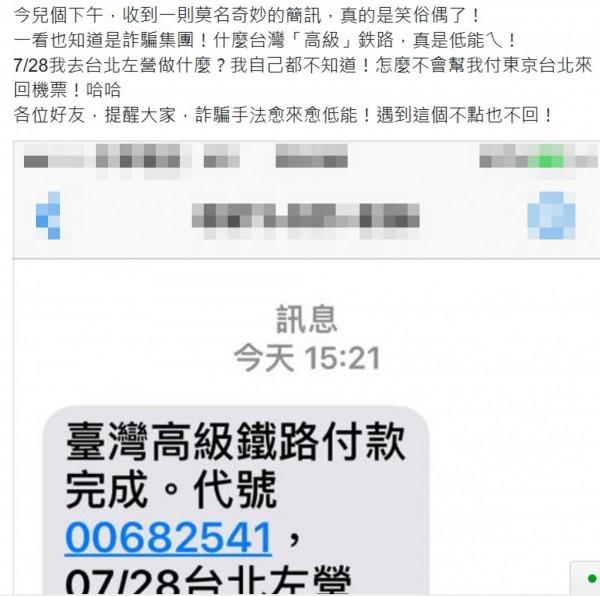 南投縣府文化局副局長收到「台灣高級鐵路付款完成」的詐騙簡訊令她笑翻,網友也猛酸詐騙集團太不用心。(記者佟振國翻攝)