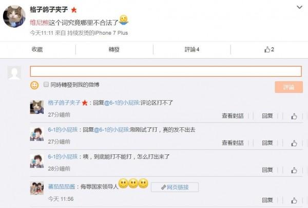有中國網友指「維尼熊」被禁,是因為汙辱國家領導人。(圖擷取自微博)