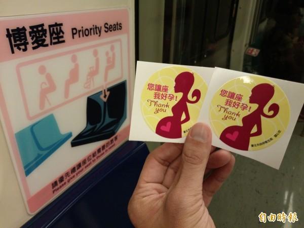 北捷提供好孕貼紙,民眾可自行取用。(記者吳亮儀攝)