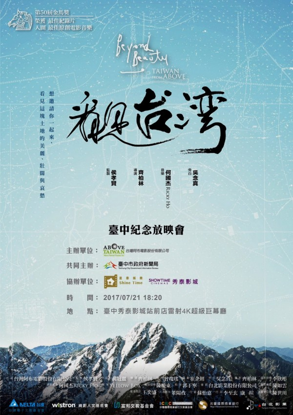 台灣阿布電影公司與台中市政府新聞局合辦「看見台灣台中紀念放映會」。(台中市政府提供)