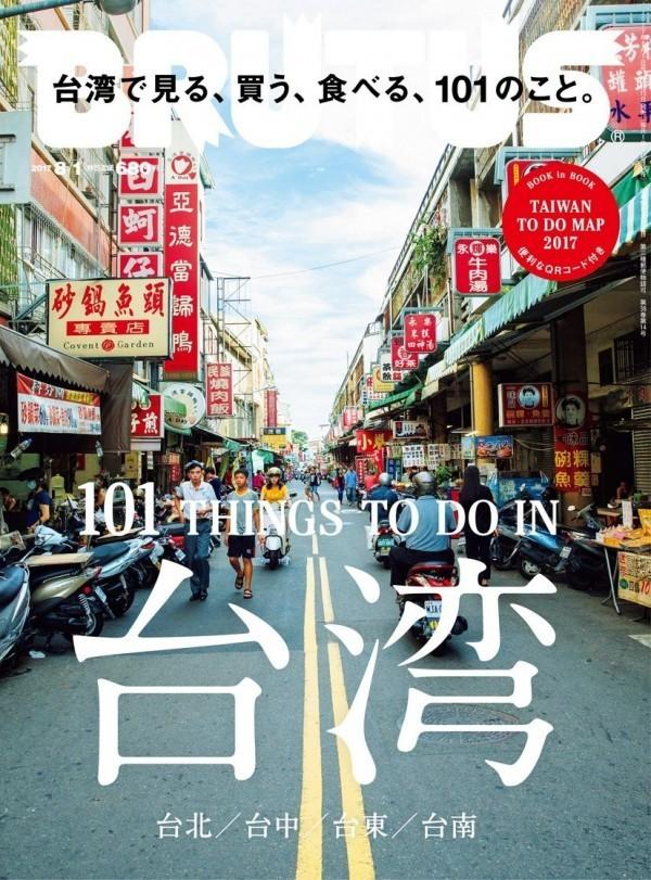 台南國華街登上日本雜誌封面。(圖擷自Amazon)