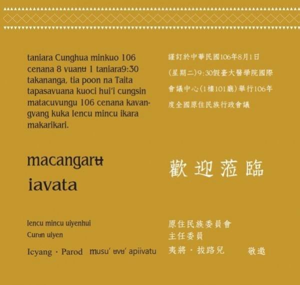 原民會今年召開全國原住民族行政會議的邀請卡,首度採用原住民語與中文並列。(圖:原住民族委員會提供)