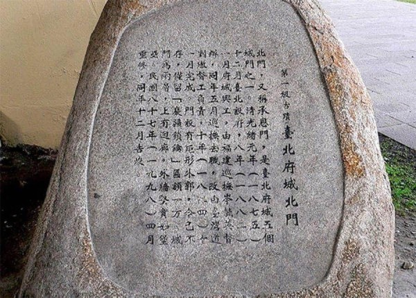 台北市政府官員說,北門廣場原來的解說石碑是在北門於民國87年重修後立碑,後來設置新碑文系統,舊石碑就被視為「沒有用的廢棄物」。(「懷舊達人」張哲生提供)