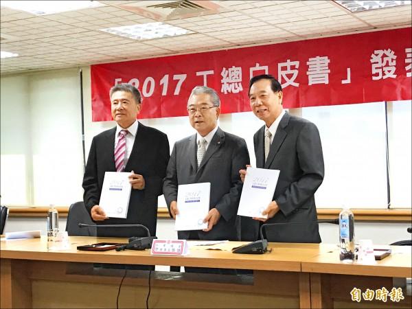 工總理事長許勝雄(中)主持2017白皮書發表會。(記者羅倩宜攝)