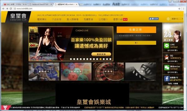 蕭嫌等3人架設的賭博網站。(記者陳薏云翻攝)