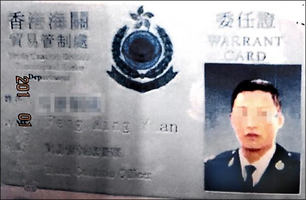 詐騙集團假冒香港海關,還傳證件與照片取信被害人。 (記者邱俊福翻攝)