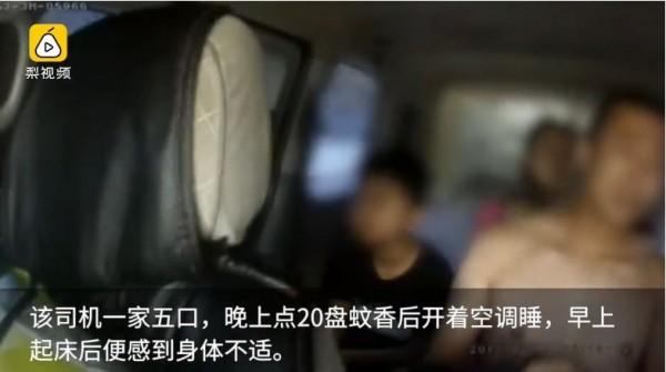 中國有一名高姓男子點了20多盤蚊香去睡覺,結果早上起床,一家五口全都中毒。(圖擷取自梨視頻)