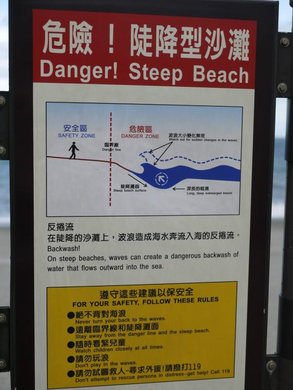宜蘭縣府在告示牌以圖文方式說明南方澳內埤海灣的地形及危險性。(記者簡惠茹翻攝)
