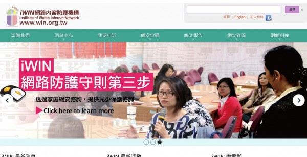 國家通訊傳播委員會(NCC)表示,對於有疑慮的直播頻道,民眾可以到跨部會成立的iWIN網路內容防護機制網站申訴。(翻攝自iWIN)