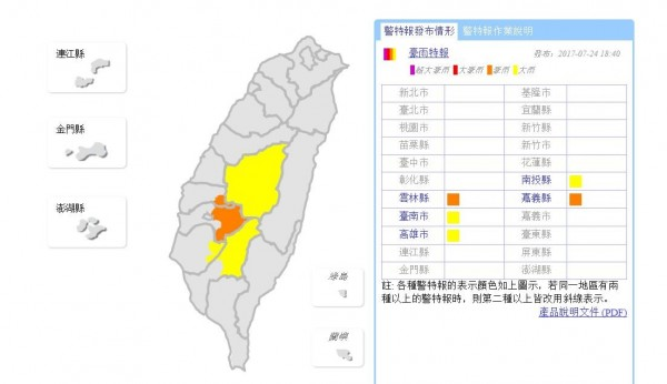 中央氣象局於晚間6時40分針對全台5縣市發布大雨、豪雨特報。(圖擷自中央氣象局)