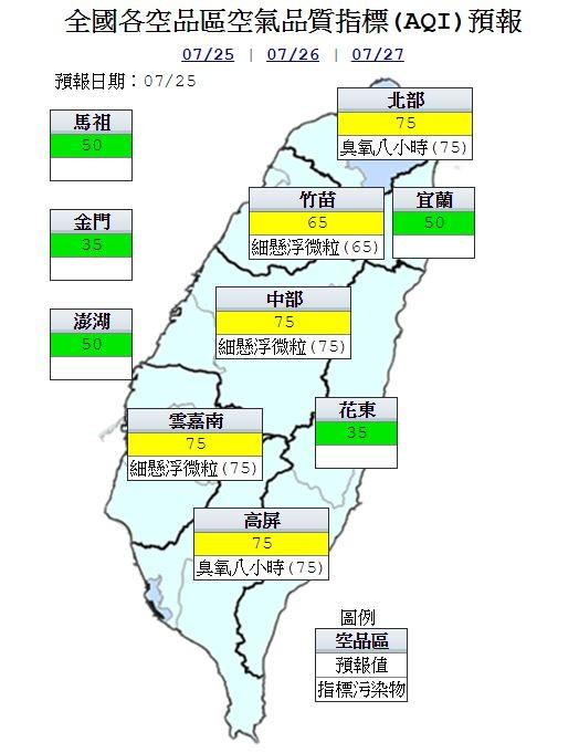 空氣品質方面,明日全台各地及外島地區為良好至普通等級。(圖擷自行政院環保署官網)