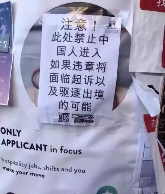 最近是澳洲各大學的開學日,但卻在墨爾本大學、蒙納許大學等名校中,出現「禁止中國人進入」的告示。(圖擷取自微博)