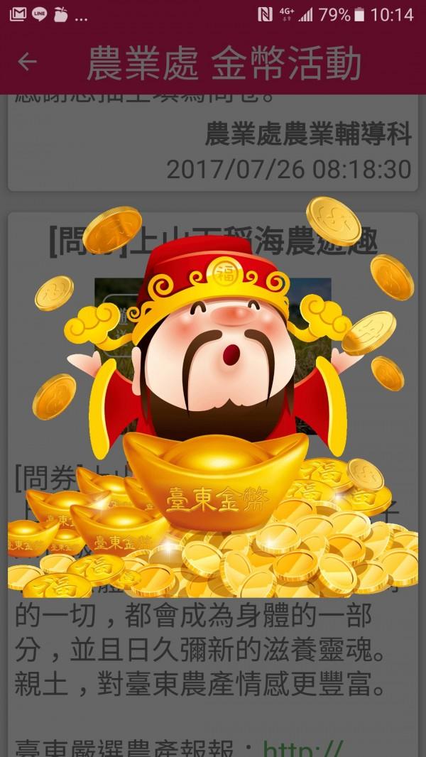 台東縣政府APP平台「TTPush踢一下」天天送「台東金幣」,可以兌換多種商品。(記者黃明堂翻攝)