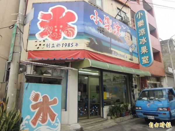 小樂涼冰店歷史悠久。(記者張軒哲攝)