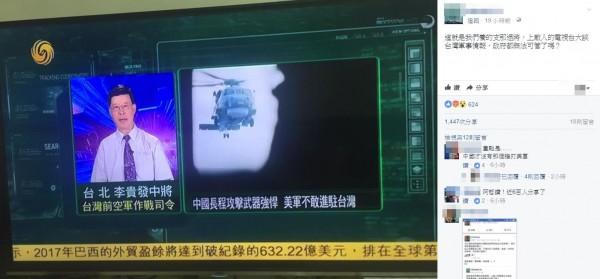 該名網友痛批:「這就是我們養的支那退將,上敵人的電視台大談台灣軍事情報,政府都無法可管了嗎?」(圖擷取自臉書)