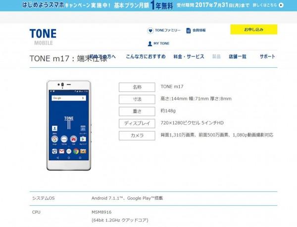 Tone Mobile將販售面向小學生的「TONE m17」手機。(圖擷取自TONE)