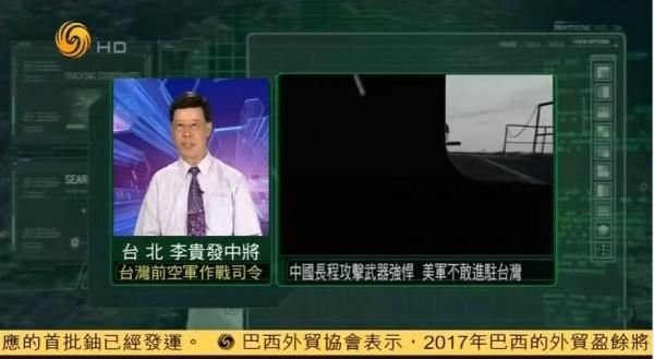網友擷圖的畫面,出自《鳳凰衛視》今年7月19日播出的軍事節目《軍情觀察室》。(圖擷取自YouTube)